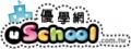 優學網入口網站