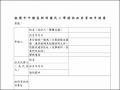 新明國小保有個人資料檔案公開項目申請書