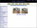 新明國民小學午餐教育全球資訊網